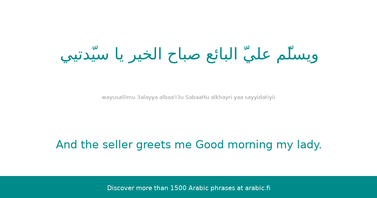 and the seller greets me good morning my lady